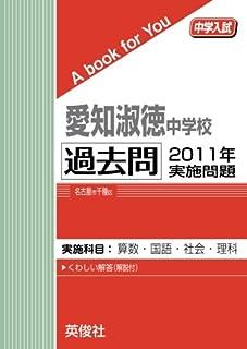 愛知淑徳中学校 過去問 2011年実施問題 (中学入試 A book for You)