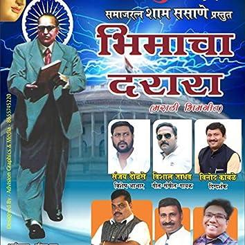 Bhimacha Darara...