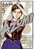 AZUMI-あずみ-(5) (ビッグコミックス)