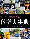 ビジュアル 科学大事典 (ナショナル・ジオグラフィック)