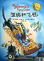 温妮和飞毯(温妮女巫魔法绘本2)