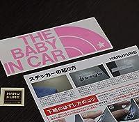 THE BABY IN CAR 星柄(ベビーインカ―)HAFURURE ステッカー パロディ シール 赤ちゃんを乗せています(12色から選べます) (ピンク)