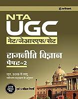 NTA UGC (NET/JRF/SET) - Rajniti Vigyan Paper 2 2019