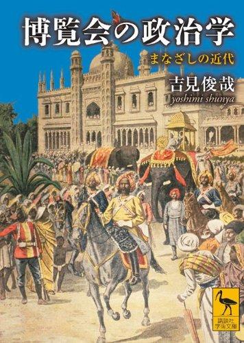 博覧会の政治学 まなざしの近代 (講談社学術文庫)