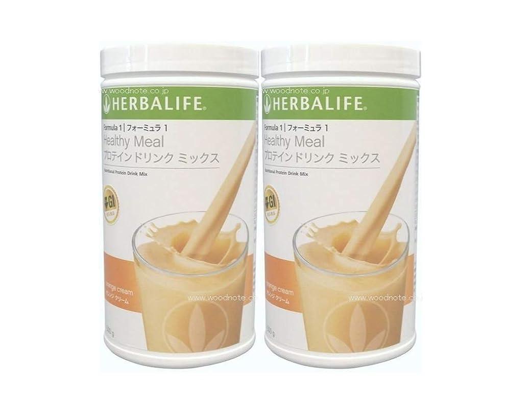 廃棄教える折ハーバライフ フォーミュラ1プロテインドリンクミックス- オレンジクリーム味 2本セット