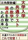 daigakunyugaku kyotutesuto no sugaku de mannten wo torutame no hon: sankakukansu ga nigate na subete no hitohe kyoututesuto de manten wo toru (Japanese Edition)