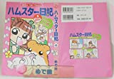 ハムスター日記―うりうりうり坊! (4) (Manga time comics)