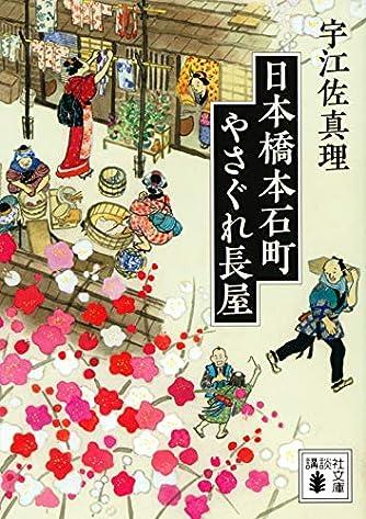 日本橋本石町やさぐれ長屋 (講談社文庫)
