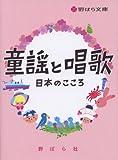 野ばら文庫 童謡と唱歌 -日本のこころ-