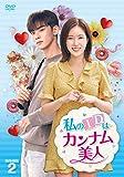 私のIDはカンナム美人 DVD-BOX2[DVD]