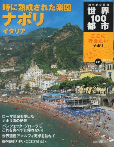 イタリア・ナポリ  (週刊朝日百科世界の100都市NO031)