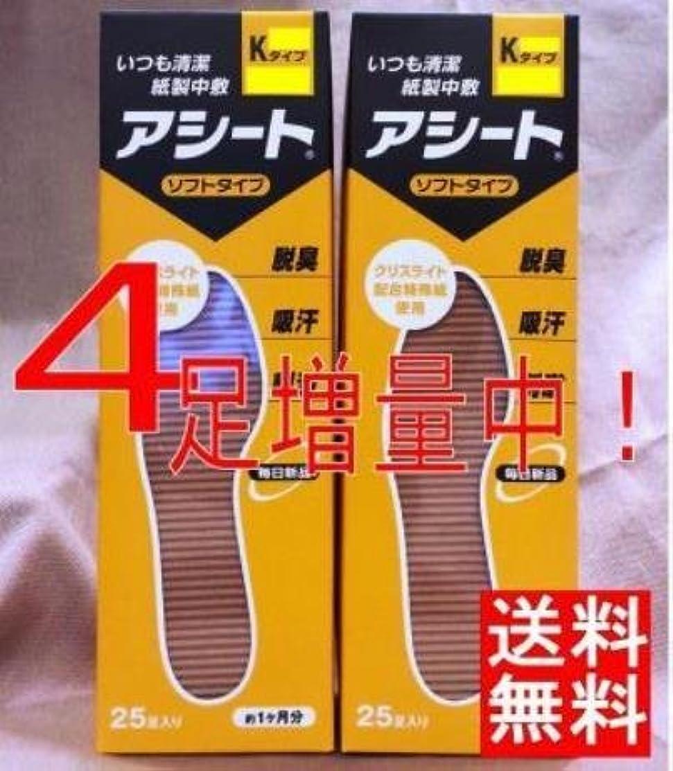 重量場合味付けアシートK(サイズ25cm)×2箱セット(4足増量中)