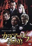 カラマーゾフの兄弟 ドストエフスキー原作 [DVD]