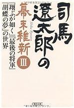 司馬遼太郎の幕末維新Ⅲ  『翔ぶが如く』『最後の将軍』の世界 (朝日文庫)
