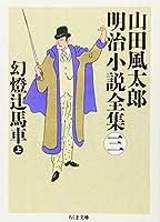 幻燈辻馬車〈上〉―山田風太郎明治小説全集〈3〉 (ちくま文庫)