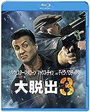 大脱出3 ブルーレイ&DVDセット[Blu-ray/ブルーレイ]