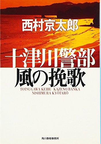 十津川警部 風の挽歌 (ハルキ文庫)