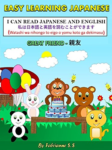 Great Friend 親友 Children's Picture Book (English and Japanese Bilingual Edition ) (English Edition)