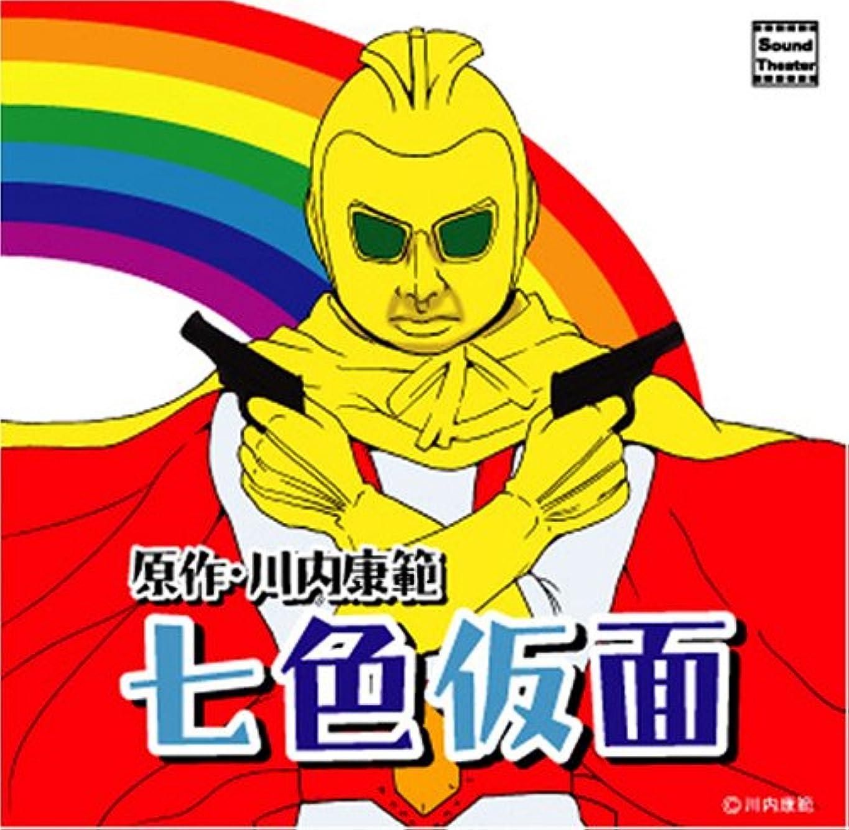団結する切手与えるサウンドシアターシリーズ「七色仮面」