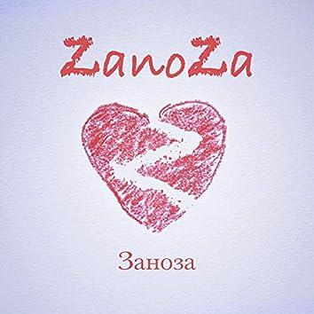Заноза