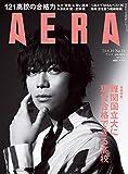 AERA 2021年4月19日号