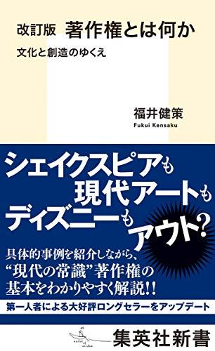 改訂版 著作権とは何か 文化と創造のゆくえ (集英社新書)
