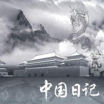 Diary of China(Original Television Soundtrack)