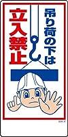 グリーンクロス マンガ標識 GEM-25 吊り荷の下は立入禁止 1146120325