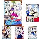 公爵令嬢の嗜み  カドカワコミックス・エース  1-7巻 新品セット