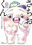 さちおくん 1 (少年チャンピオン・コミックス)