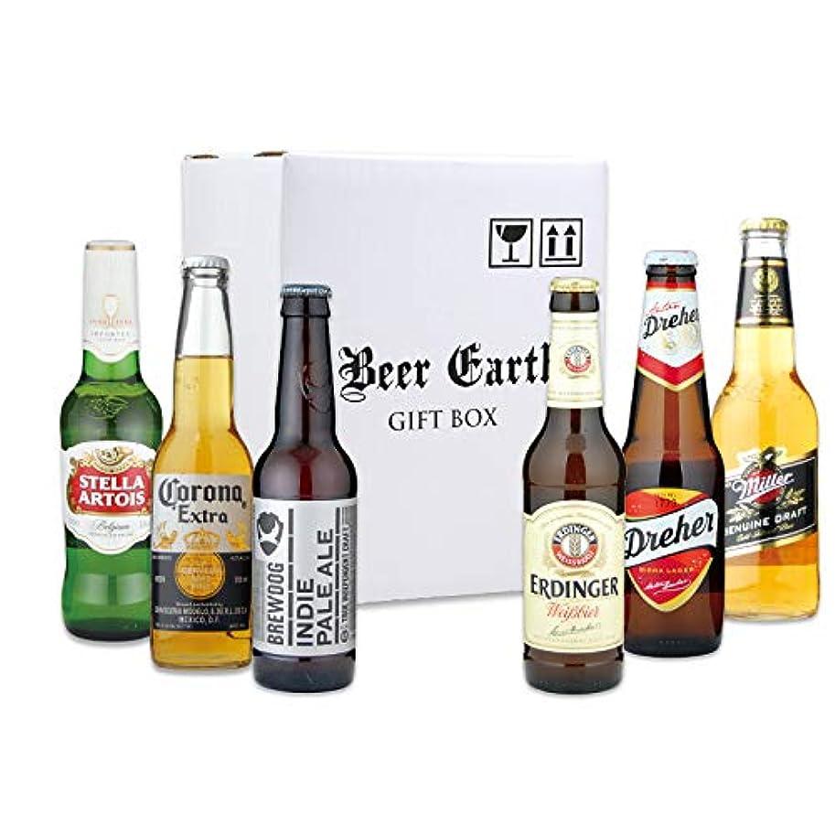 咳リダクター寸法世界のビール6本 飲み比べ ギフトセット 【ブリュードッグ エルディンガー ミラードラフト コロナ】 専用ギフトボックスでお届け
