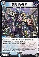 デュエルマスターズ DMEX14 105/110 戯具 ドゥミギ (C コモン) 弩闘×十王超ファイナルウォーズ!!! (DMEX-14)