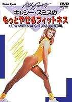 キャシー・スミスのもっとやせるフィットネス [DVD]