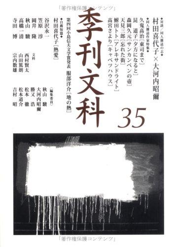 季刊文科 第35号の詳細を見る