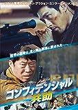 コンフィデンシャル/共助[DVD]