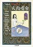 猟奇文学館〈3〉人肉嗜食 (ちくま文庫)
