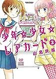 少年☆少女☆レアカード(2) (アクションコミックス(コミックハイ!))