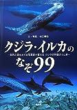 クジラ・イルカのなぞ99