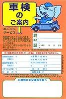 ご案内ハガキ 車検のご案内 Dタイプ 3セット 1500枚入 お得なセット商品 お客様へのお知らせ・ご案内に最適なハガキ