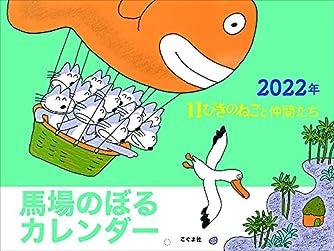 2022年 馬場のぼるカレンダー 11ぴきのねこと仲間たち ([カレンダー])