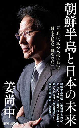 朝鮮半島と日本の未来 (集英社新書)
