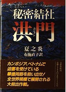 秘密結社 洪門』|感想・レビュー - 読書メーター