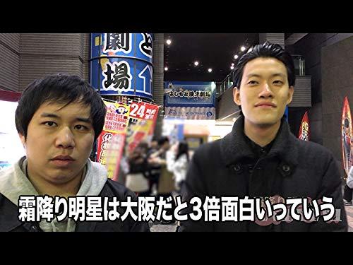 #6 霜降り明星は大阪だと3倍面白い!?