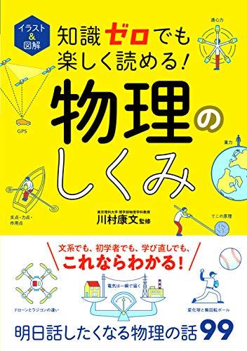 イラスト&図解 知識ゼロでも楽しく読める!物理のしくみ