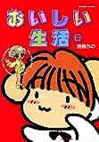 おいしい生活 (2) (バンブーコミックス 4コマセレクション)