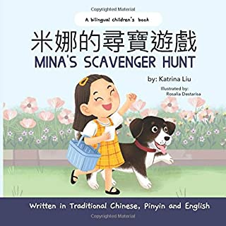 Mina's Scavenger Hunt (a bilingual children's book written in Traditional Chinese, English and Pinyin)