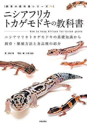 ニシアフリカトカゲモドキの教科書 (サクラBooks)