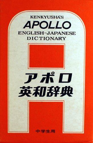 アポロ英和辞典の詳細を見る