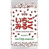 サクマ製菓 いちごみるく 1kg