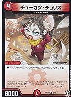 デュエルマスターズ DMRP13 73/95 チューカツ・チュリス (C コモン) 切札x鬼札 キングウォーズ!!! (DMRP-13)